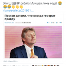 Ложь года: Пиарщик Путина насмешил сеть рассказом о правдивости своих слов