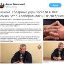 Агент «Бомж»: в сети высмеяли показанного боевиками ЛНР украинского «разведчика»