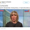 Мария Захарова дала очередной повод для смеха