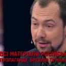 Украинский журналист резко осадил кремлевских пропагандистов на росТВ