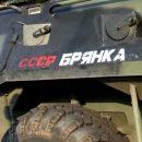 В Харьковской области задержали террориста из Брянки СССР