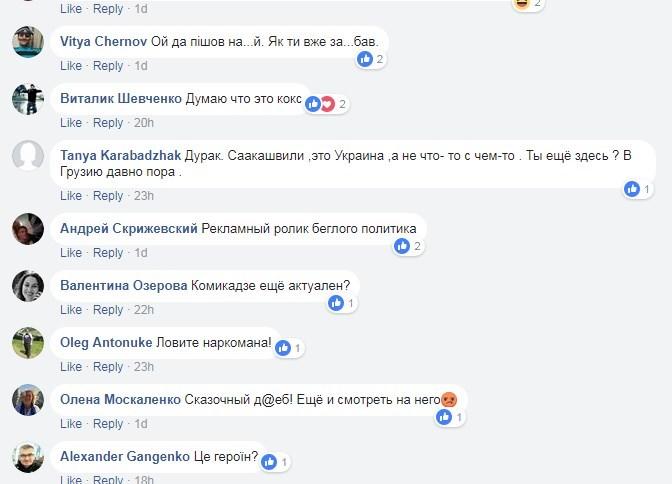 Морская звезда: Саакашвили рассмешил сеть новой выходкой