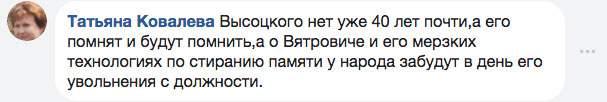 Цой и Высоцкий не угодили: Украинцы потешаются над перлом от Вятровича