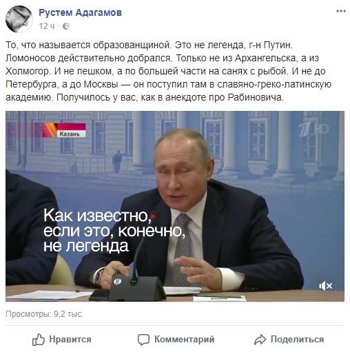 Появилось видео исторического ляпа Путина с Ломоносовым
