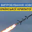 Порошенко отметил успешные испытания первой украинской крылатой ракеты