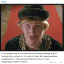 В Москве госпитализировали актера из легендарного фильма