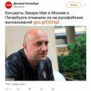 РосСМИ оконфузились с фото известного украинского артиста