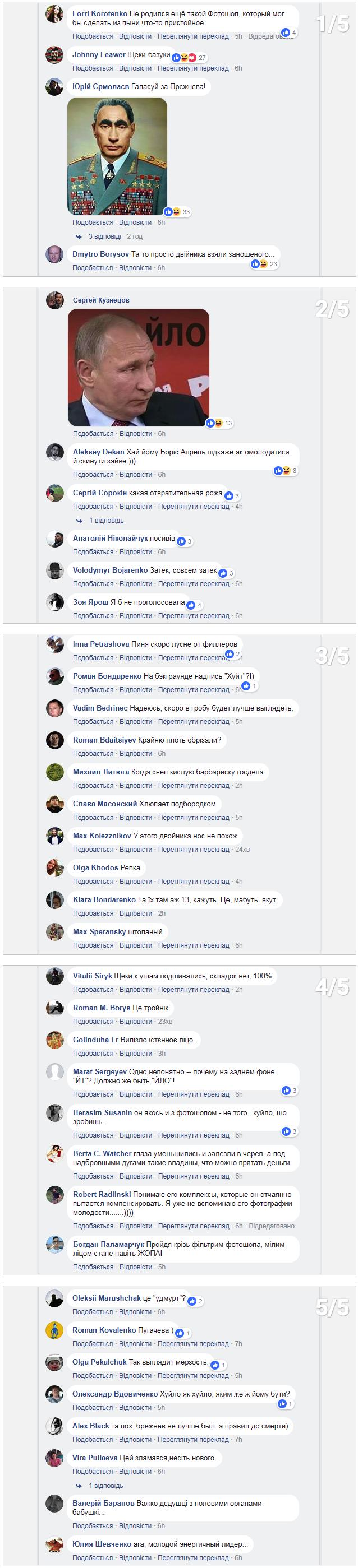 Щеки-базуки: снимок Путина «без фотошопа» высмеяли в сети