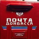 «Что дальше – туалетная бумага?» Украинцы высмеяли «почту ДНР»