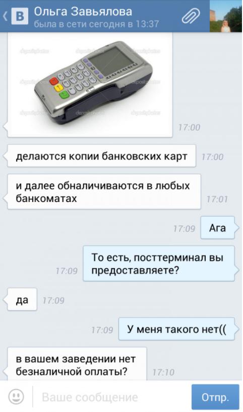 «Нет связи с банком»: украинцев предупредили о новой афере при оплате картой