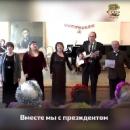 Российские пенсионеры насмешили сеть нелепой песней о Путине