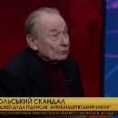 Шухевич о «бандеровском» законе: неужели у поляков такая короткая память?