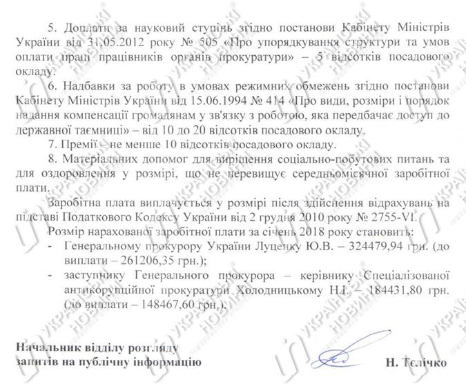 После отдыха на Сейшелах Луценко получил 324 тыс. грн. зарплаты, при окладе в 37 тысячи