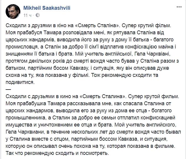 Саакашвили заявил, что его прабабушка спасла кровавого тирана Сталина