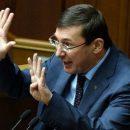 Рада попытается наделить Луценко чрезвычайными полномочиями