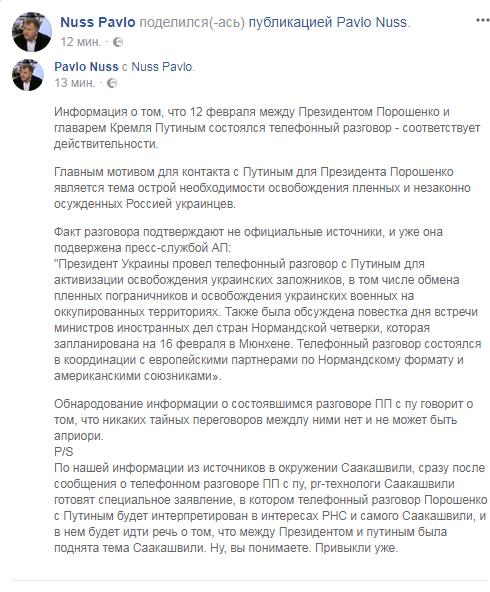 Порошенко и Путин провели тайные переговоры: подробности