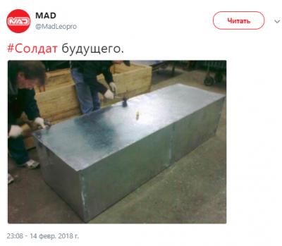 Российского «солдата будущего» высмеяли в соцсетях