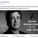 Украинский депутат ошибочно «похоронил» Сильвестра Сталлоне