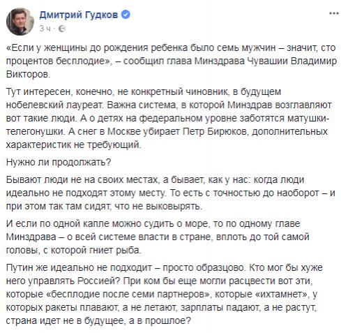 Бедная Белоснежка: соцсети высмеяли конфуз министра в России