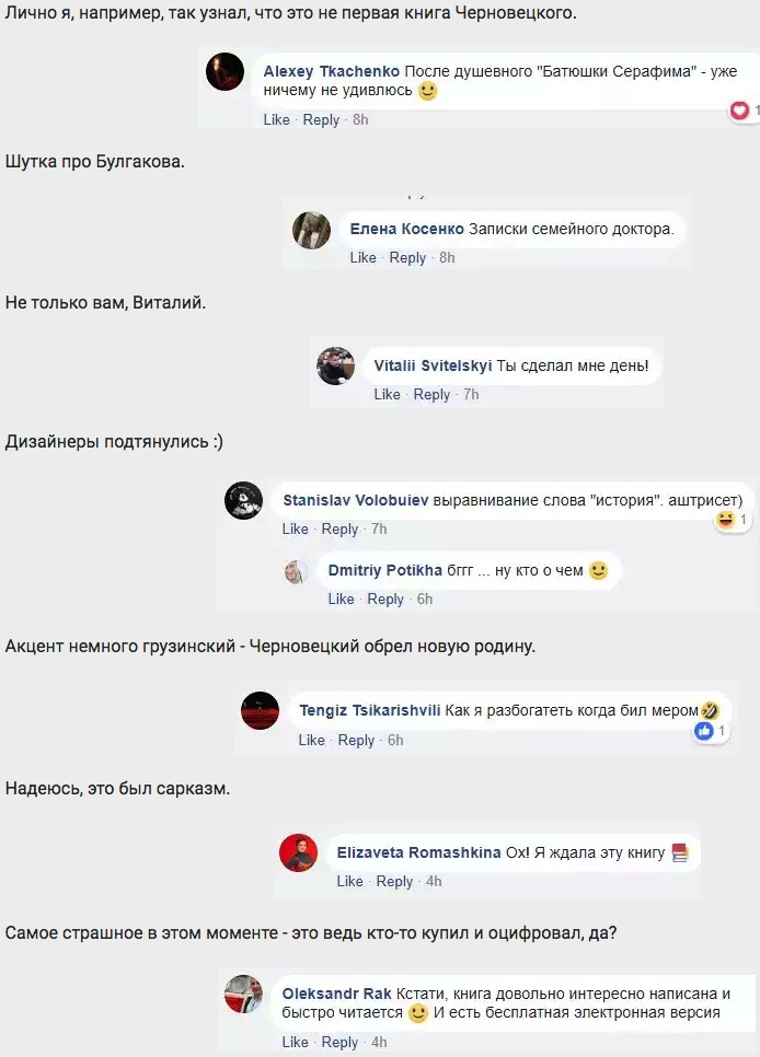 Соцсети высмеяли книгу бывшего мэра Киева Черновецкого