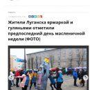 В сети высмеяли празднование Масленицы на оккупированном Донбассе
