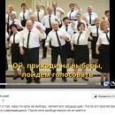 В Сети высмеяли российский предвыборный агитационный клип