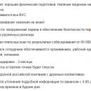 «Дружный коллектив»: в сети показали, как набирают «вагнеровцев»