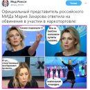 Известная российская пропагандистка стала героиней комикса
