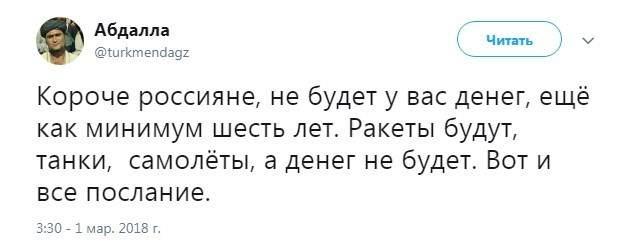 «Супер-ракеты» Путина вызвали массу насмешек