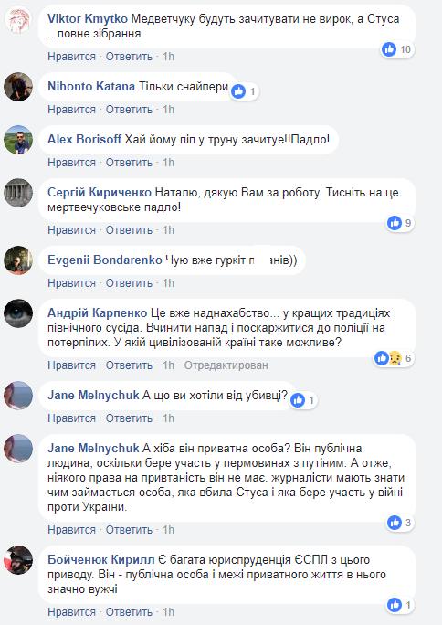 Скандал вокруг нападения охраны Медведчука на журналистов: соцсети возмутило решение Нацполиции