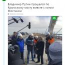 Путин вышел на Крымский мост и сделал громкое заявление (видео)