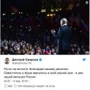 В Сети высмеяли свежее фото Путина в Крыму
