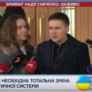 Савченко обратилась к Путину с личной просьбой перед допросом в СБУ (видео)