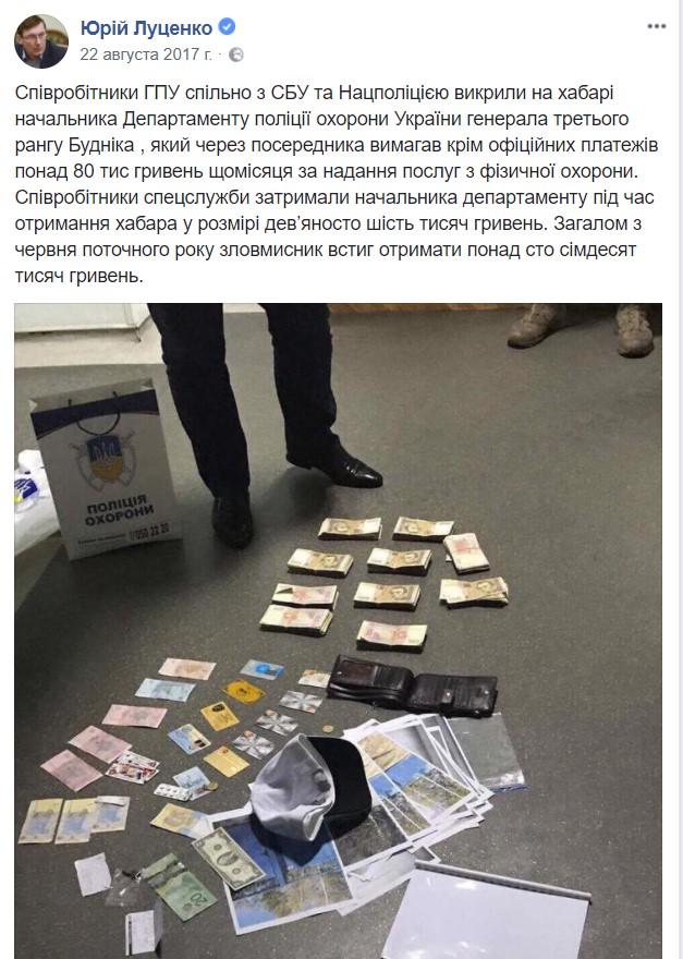 «Жучок» для генерала: Украине грозит грандиозный скандал