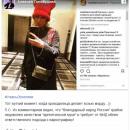 В Сети высмеяли «модный образ» спикера российского МИД