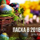 Когда печь куличи на Пасху 2018: начало Страстной недели