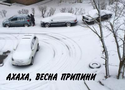 Весна, прекрати: свежие фотожабы на аномальную погоду в Украине