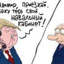 Приглашение Путина в Белый дом высмеяли искрометной карикатурой