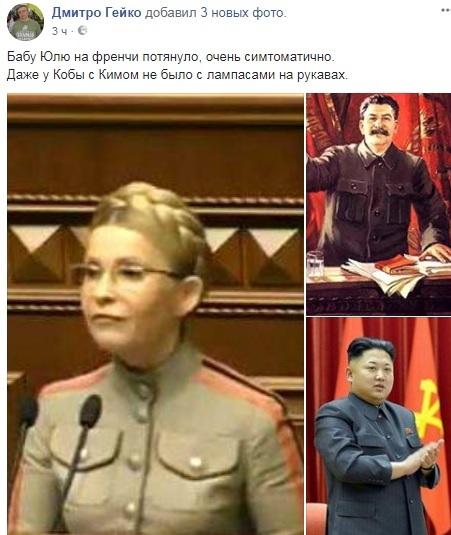 Как фюрер: новый наряд Тимошенко удивил Сеть (фото)