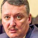 Террористу Гиркину предложили приехать в Киев