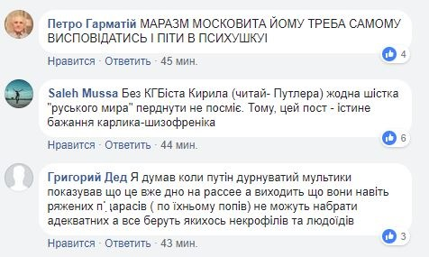 Скандальный священник РПЦ предложил обменять Асада на часть Украины: в сети смеются