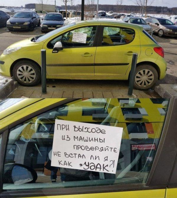 Подборка отменного автоюмора