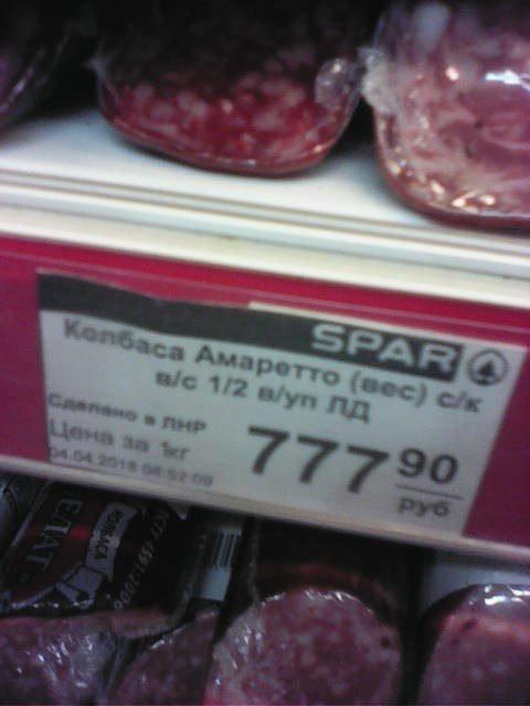 Фотофакт: журналисты узнали, сколько стоит колбаса в оккупированном Луганске (фото)