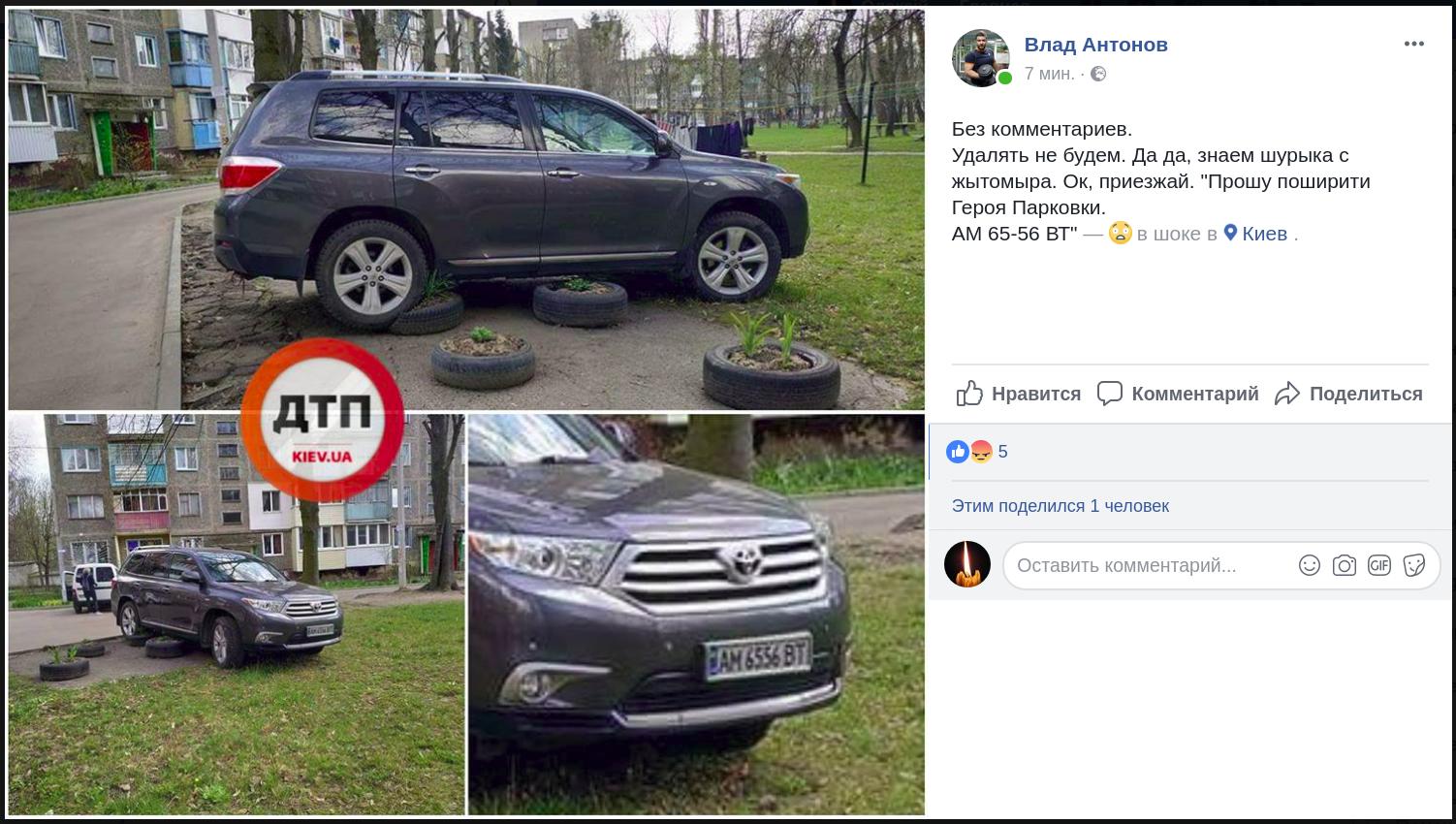 Это надо было додуматься: найден самый наглый автохам в Украине