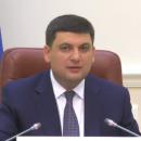 Гройсман заявил о выделении колоссальных средств на ремонт дорог в Украине
