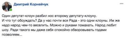 Драку украинских нардепов высмеяли фотожабами