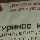 Только в «ДНР» делают куриное филе из свинины и говядины