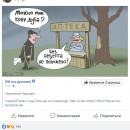 Елкин меткой карикатурой высмеял «новшества» медицины в России