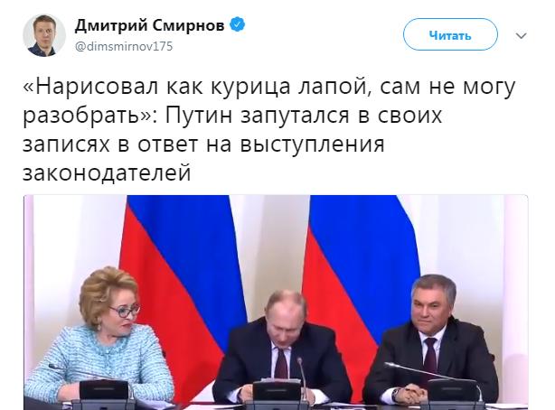 Один клон пишет, другой читает: соцсети высмеяли новый конфуз Путина
