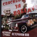 «Интимная стрижка бесплатно»: россияне придумали, как поздравить ветеранов